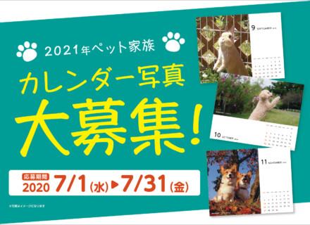 2021年ペット家族カレンダー写真大募集!