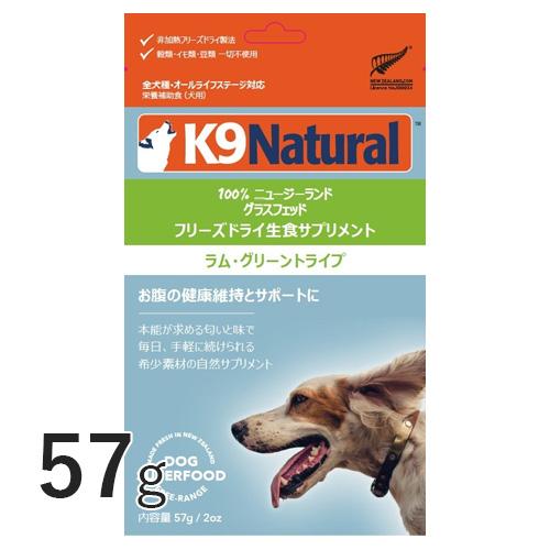 【K9Natural】フリーズドライ生食サプリメント ラムグリーントライプ 57g