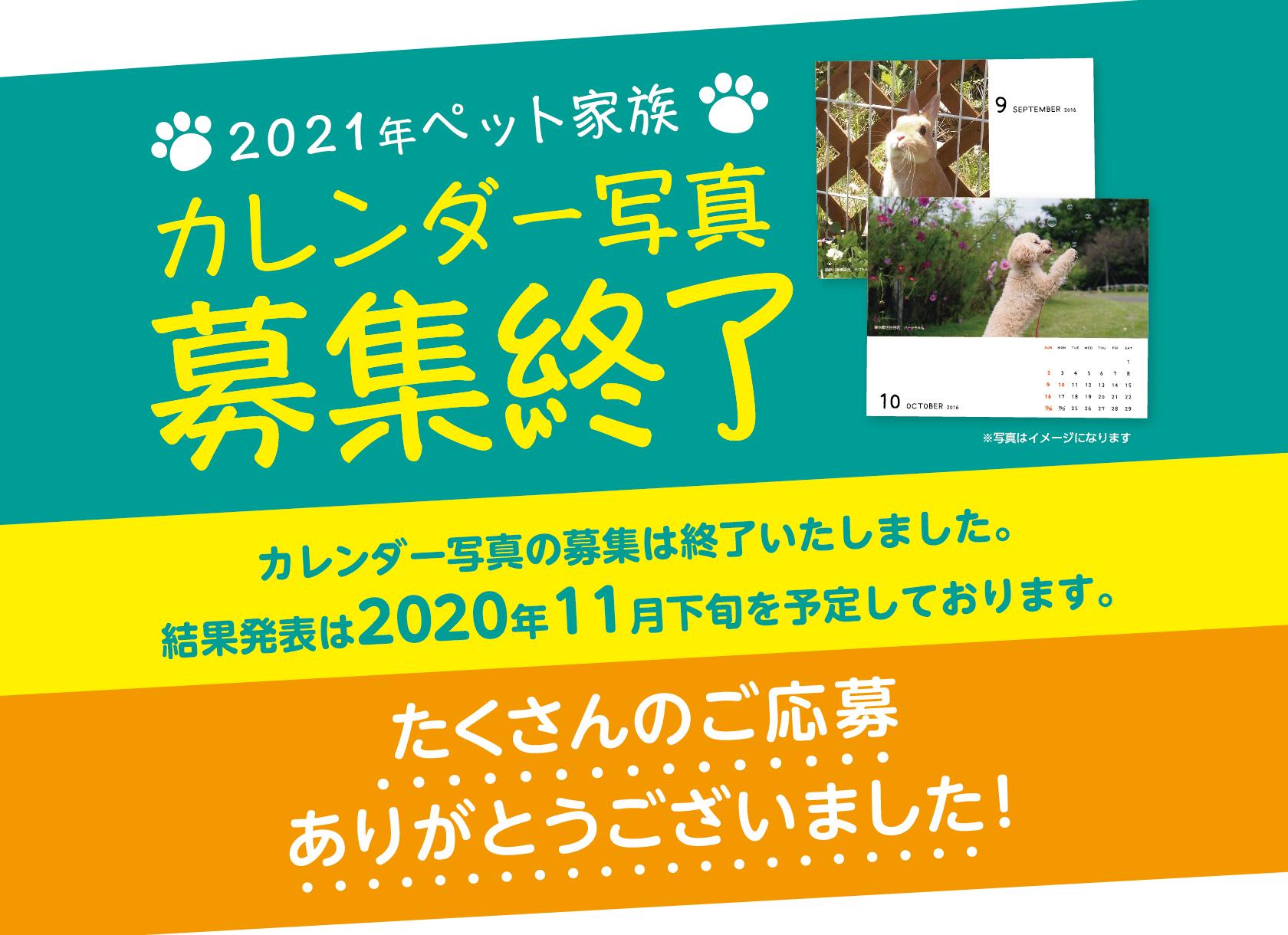 2021年ペット家族カレンダー写真募集終了のお知らせ