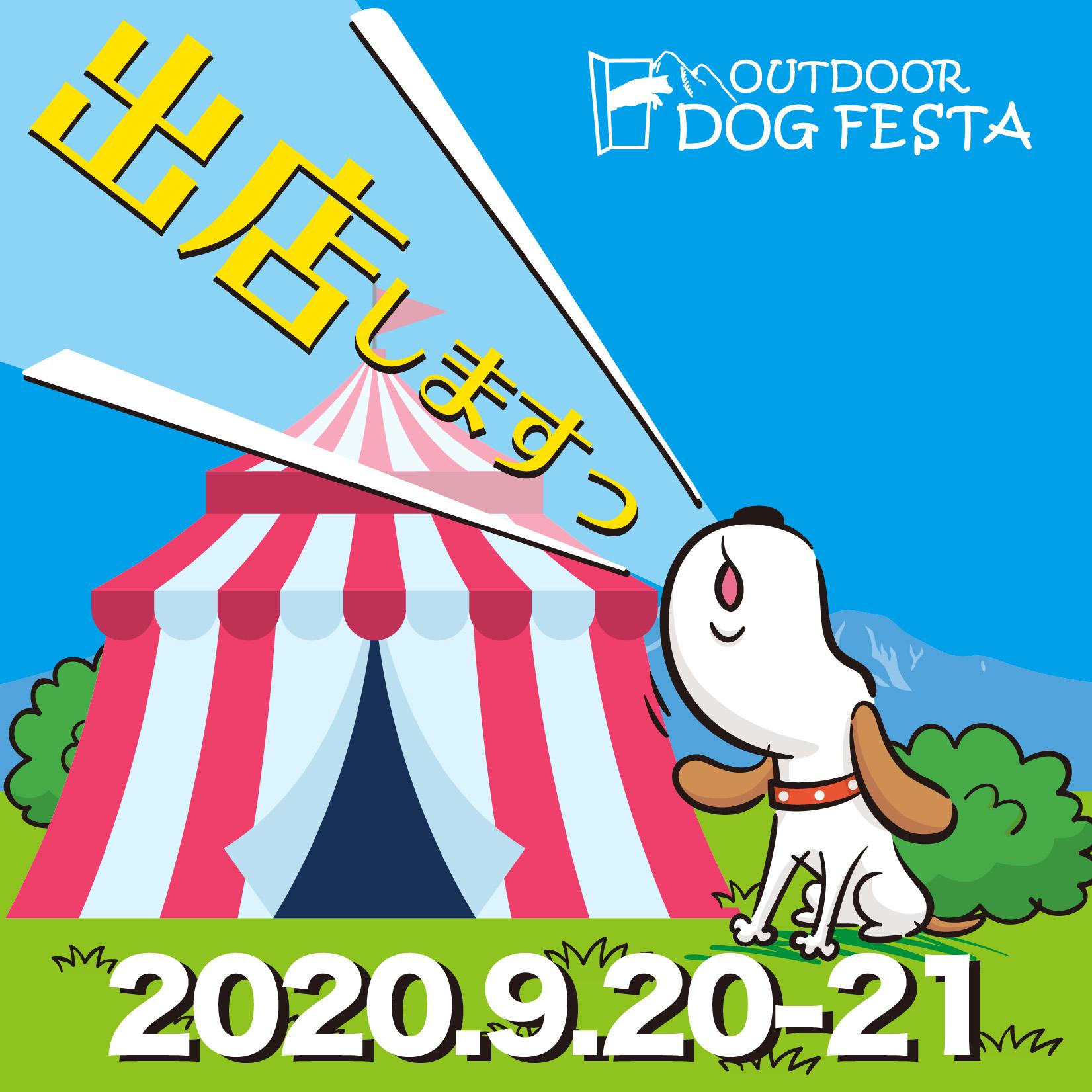 9月20日、21日 八ヶ岳アウトドアドッグフェスタに出店します