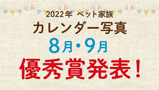 2022年ペット家族カレンダー優秀賞発表!