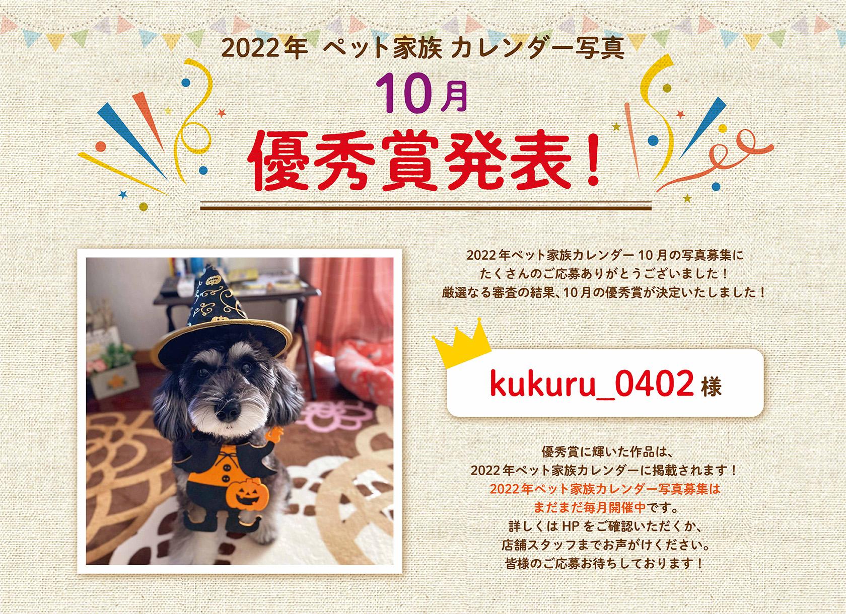 2022年ペット家族カレンダー10月優秀賞発表!