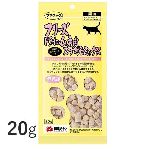 【ママクック】フリーズドライのムネ肉 スナギモミックス 20g 猫用 (2020.12.1更新)