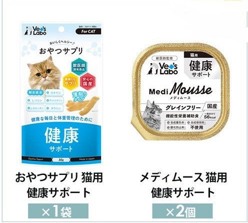【Vet's Labo】猫用 健康サポートセット(2020.12.1更新)