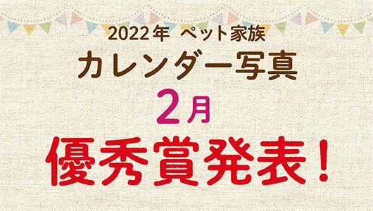 2022年ペット家族カレンダー2月優秀賞発表!