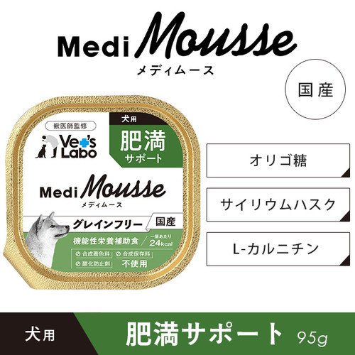 【Vet's Labo】 MediMousse メディムース 犬用 肥満サポート 95g