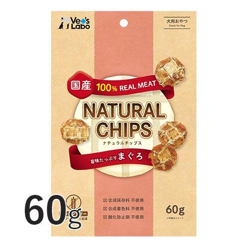 【Vet's Labo】 ナチュラルチップス 旨味たっぷり まぐろ 60g