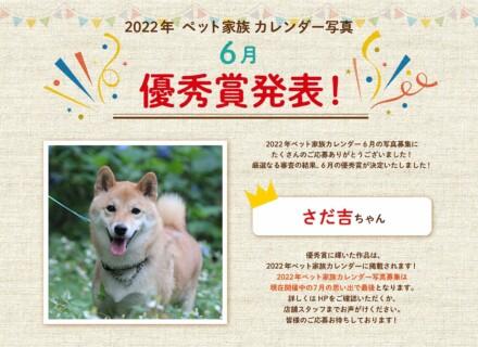 2022年ペット家族カレンダー6月優秀賞発表!