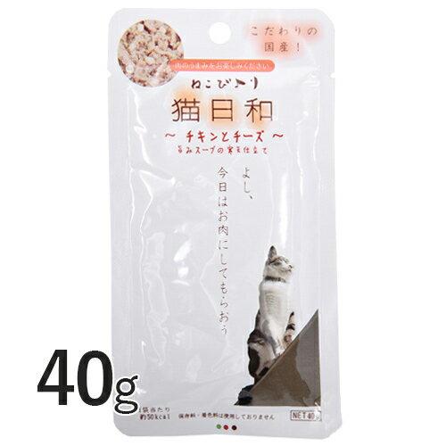 【わんわん】猫日和チキンのヤギミルク40g