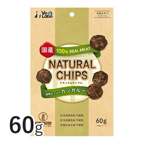 【Vet's Labo】 ナチュラルチップス 旨味たっぷり カンガルー 60g