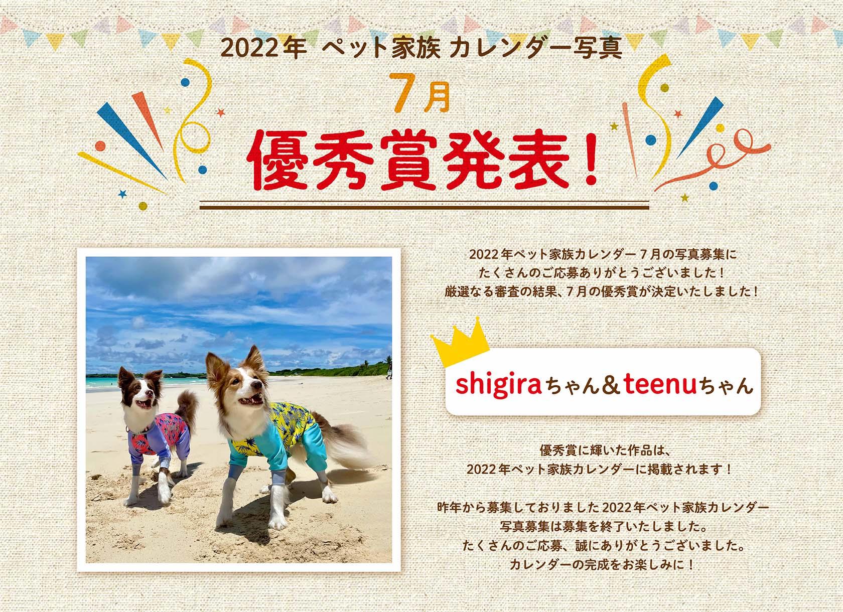 2022年ペット家族カレンダー7月優秀賞発表!