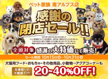 ペット家族南アルプス店 感謝の閉店セール!